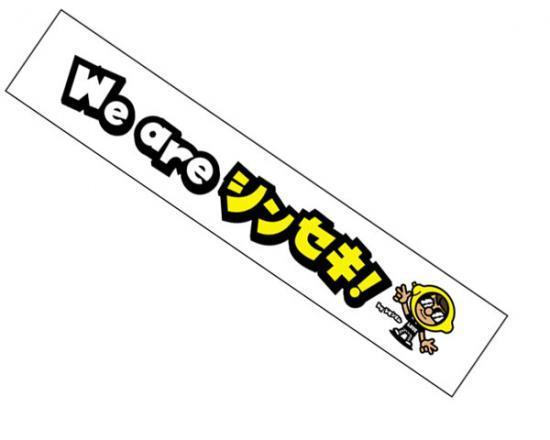 We are シンセキ!タオル
