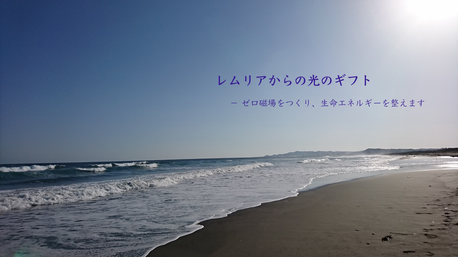 Lemurian healing tools JAPAN紹介画像1