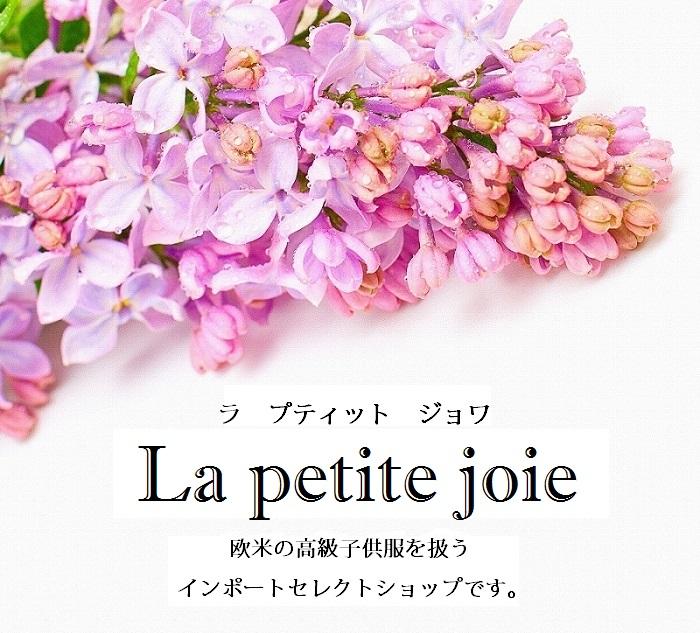 La petite joie 海外子供服のセレクトショップ紹介画像1