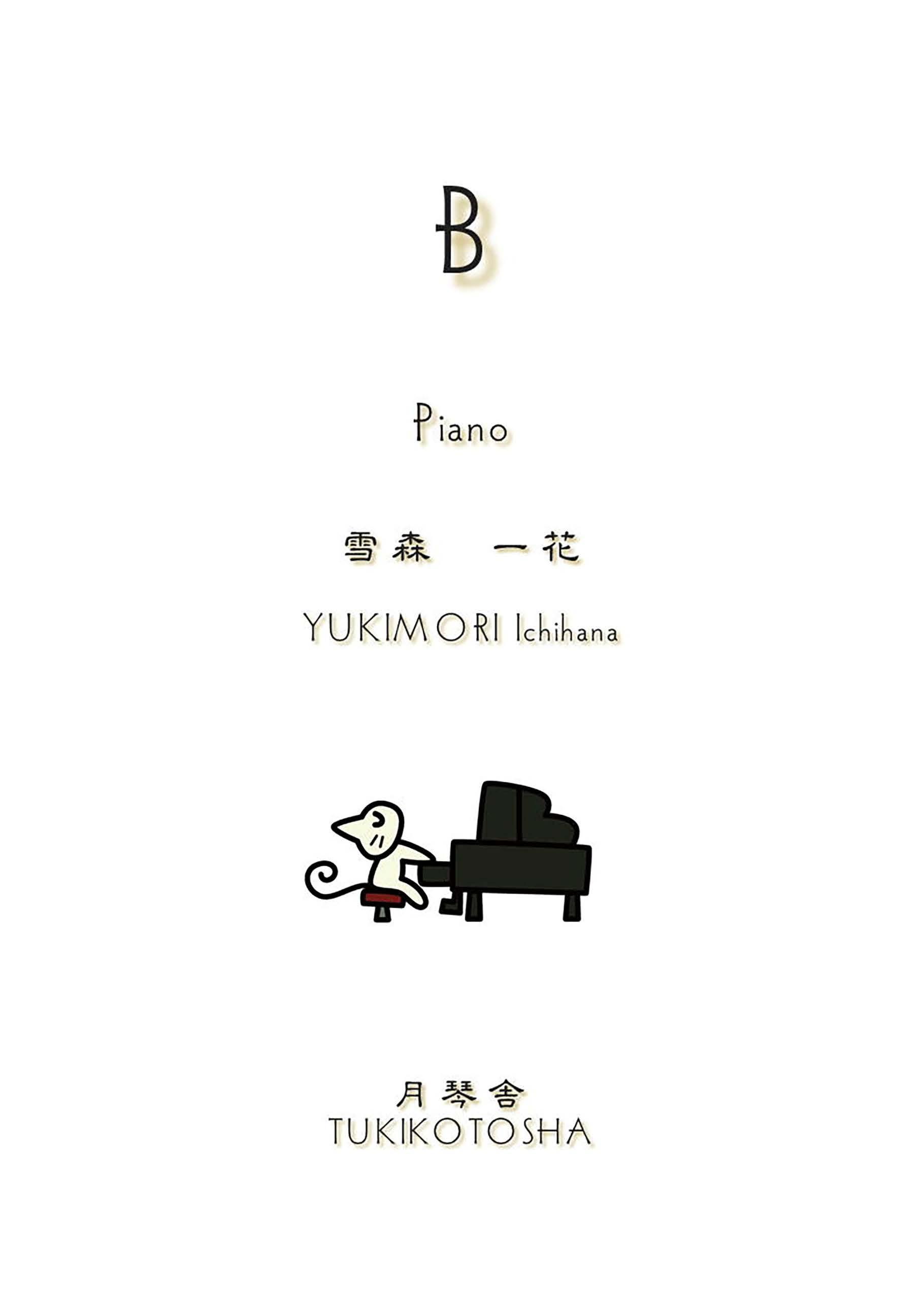 B ピアノ