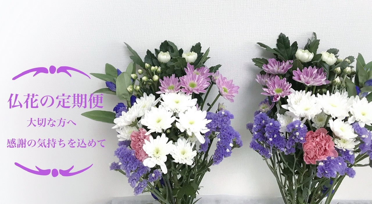 Miraflora ミラフローラ花のオンラインショップ紹介画像1
