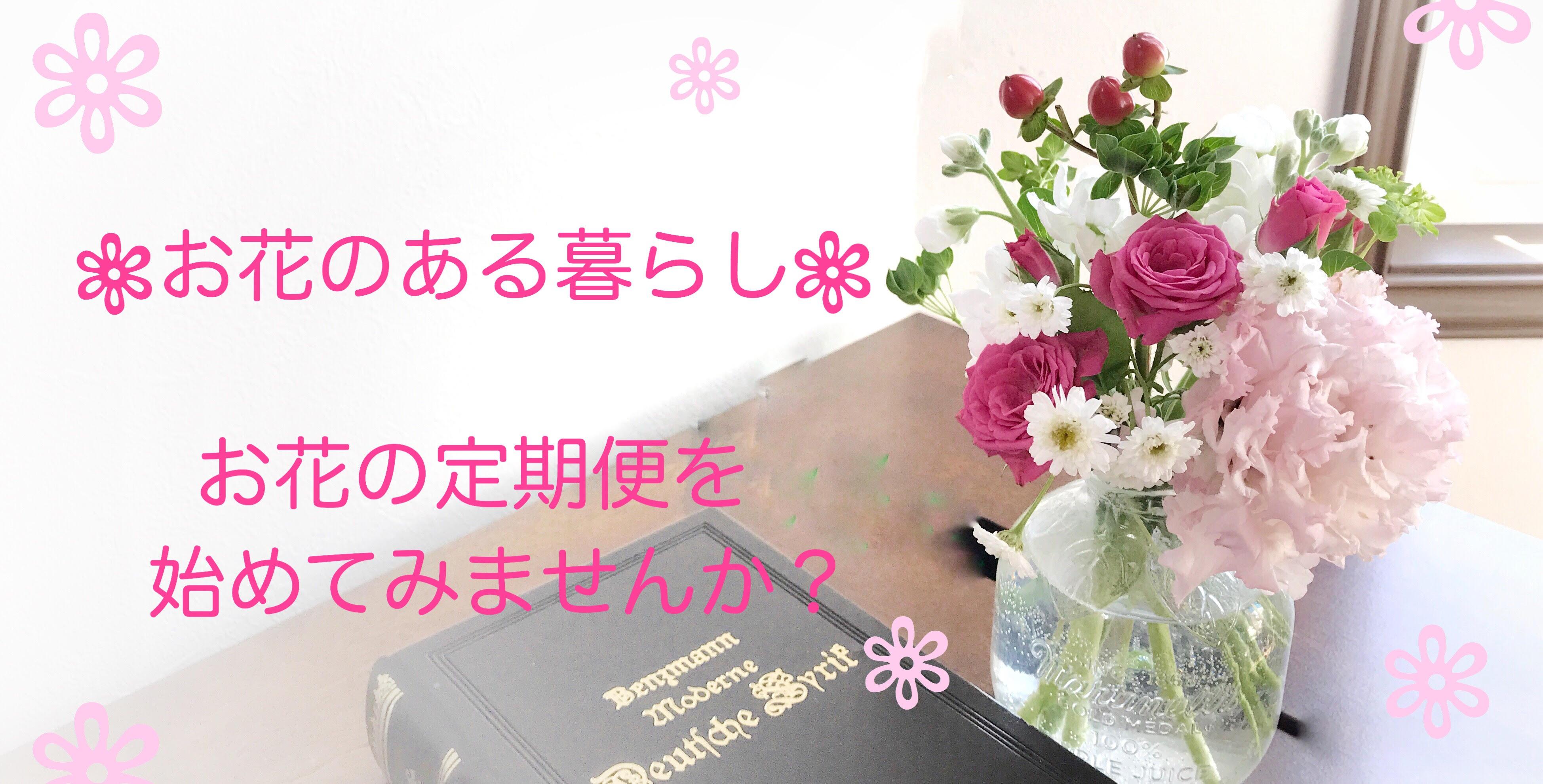 Miraflora ミラフローラ花のオンラインショップ紹介画像2