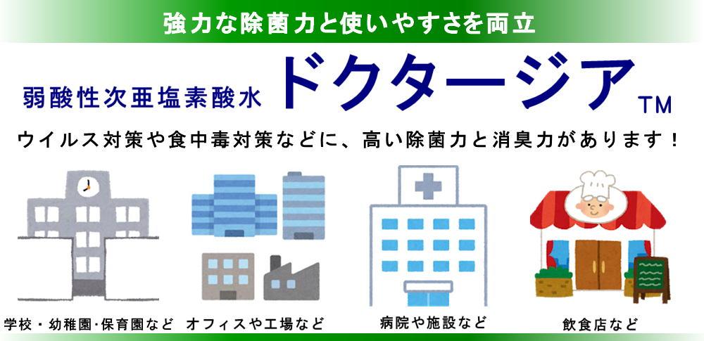 未来プロジェクト 環境衛生ショップ紹介画像2