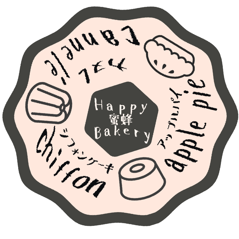 自家製カヌレ <br>アップルパイ <br>シフォンケーキお取り寄せ <br>販売店  <br>Happy蜜蜂Bakery <br>( ハッピーミツバチべーカリー )