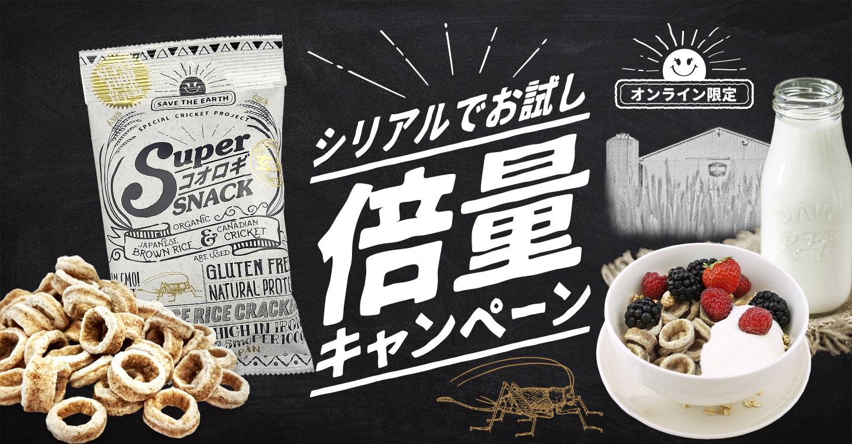 スーパーコオロギ玄米スナック・倍量キャンペーン