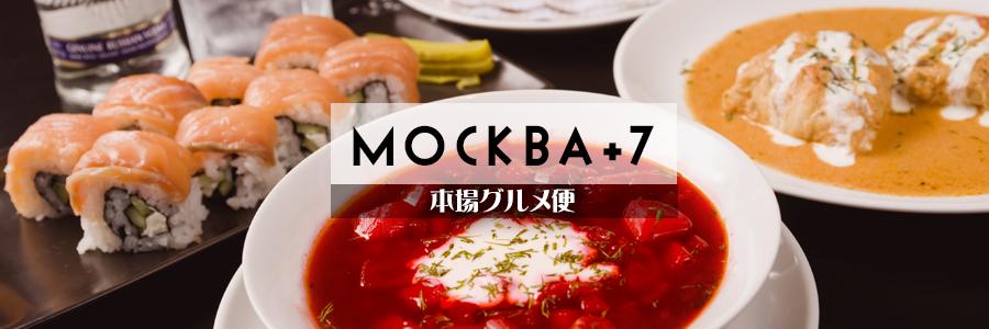 【本格ロシア料理 -通販-】モスクワプリュスシェミ Russian kitchen紹介画像1