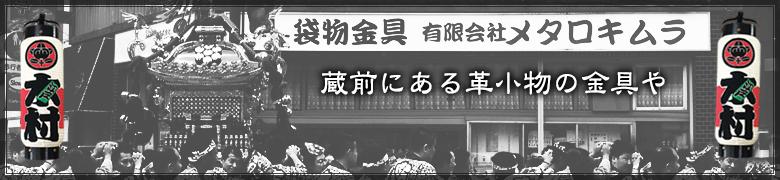 メタロキムラ紹介画像1