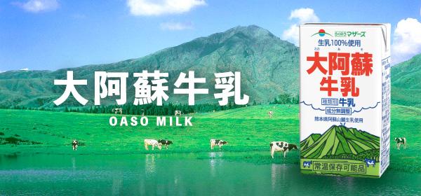 大阿蘇牛乳