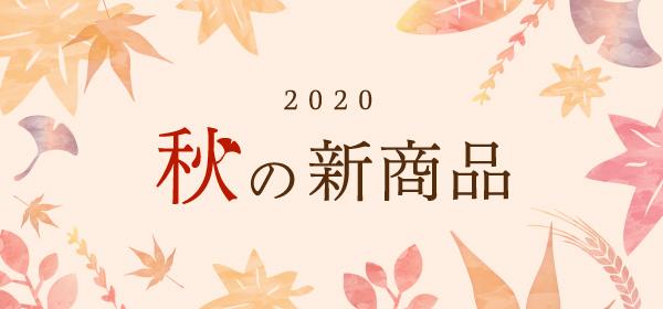 2020秋の新商品
