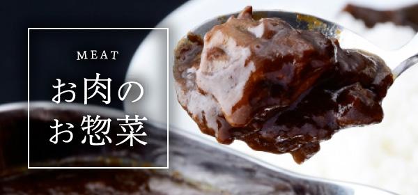 お肉のお惣菜