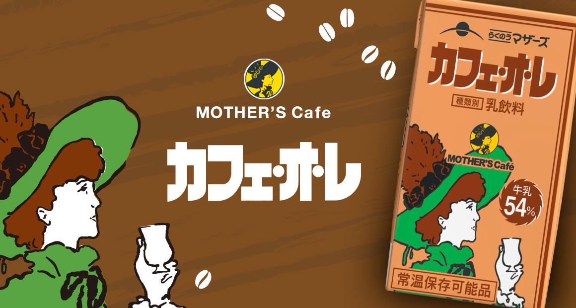 MOTHER'S Cafe カフェ・オ・レ