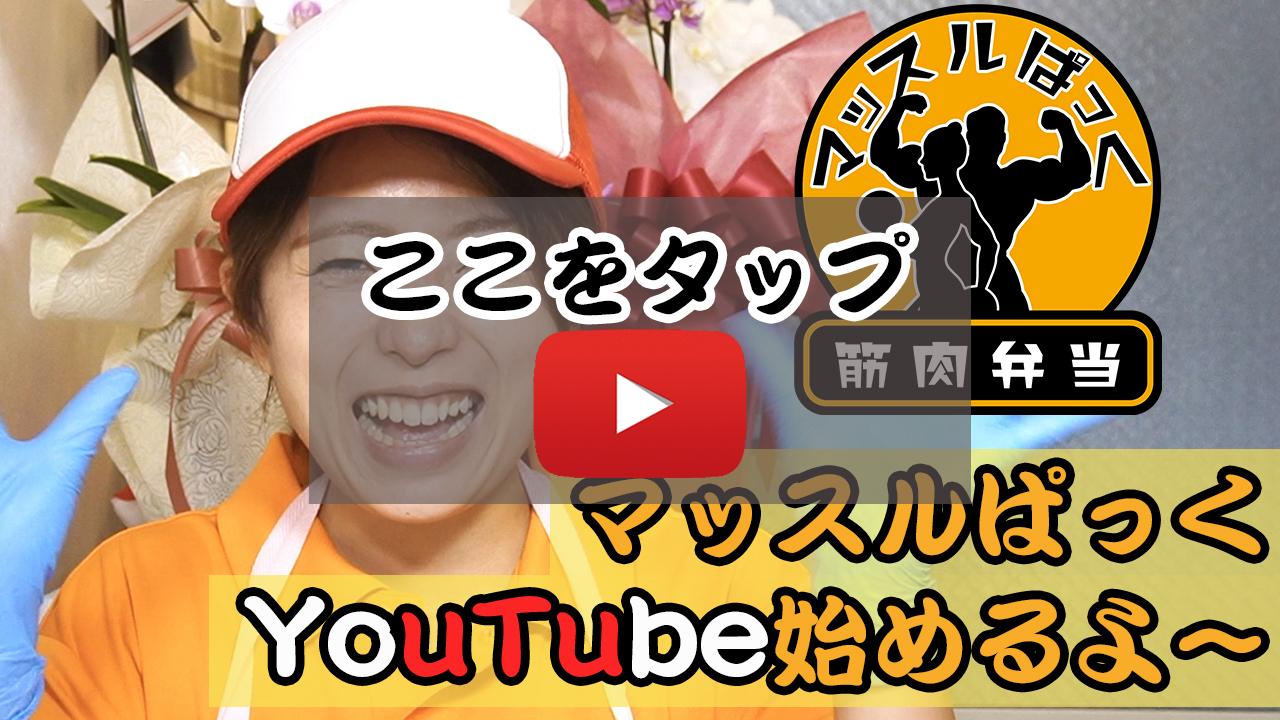 マッスルぱっくYoutube始めるよ〜
