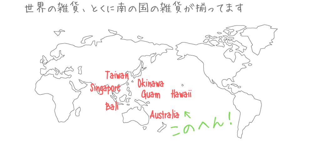 東京南国雑貨店紹介画像1