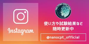 ナノシーPtのインスタグラム。使い方や試験結果など随時更新中。 @nanocpt_official