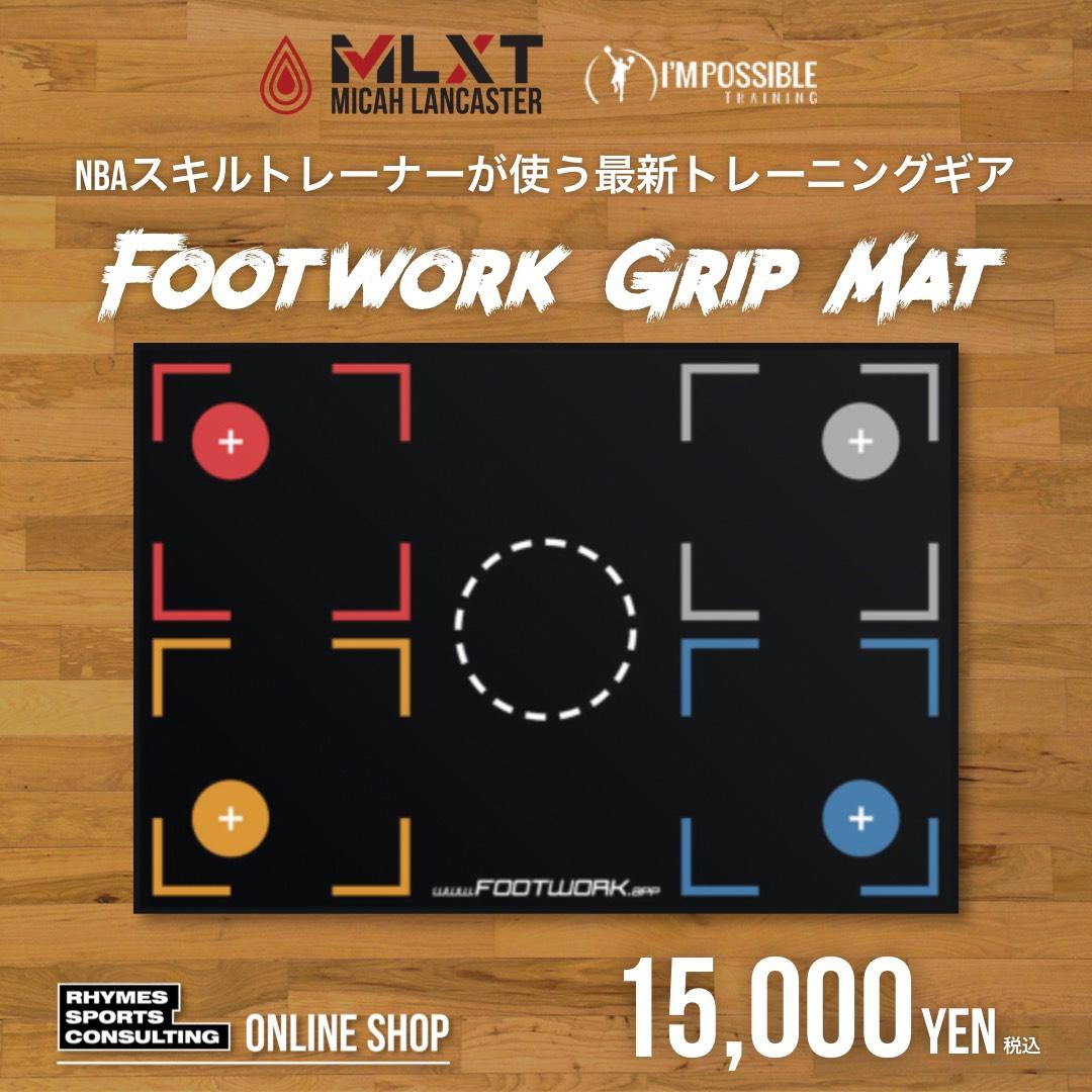 【フットワークマット】GRIP MAT|日本独占販売開始