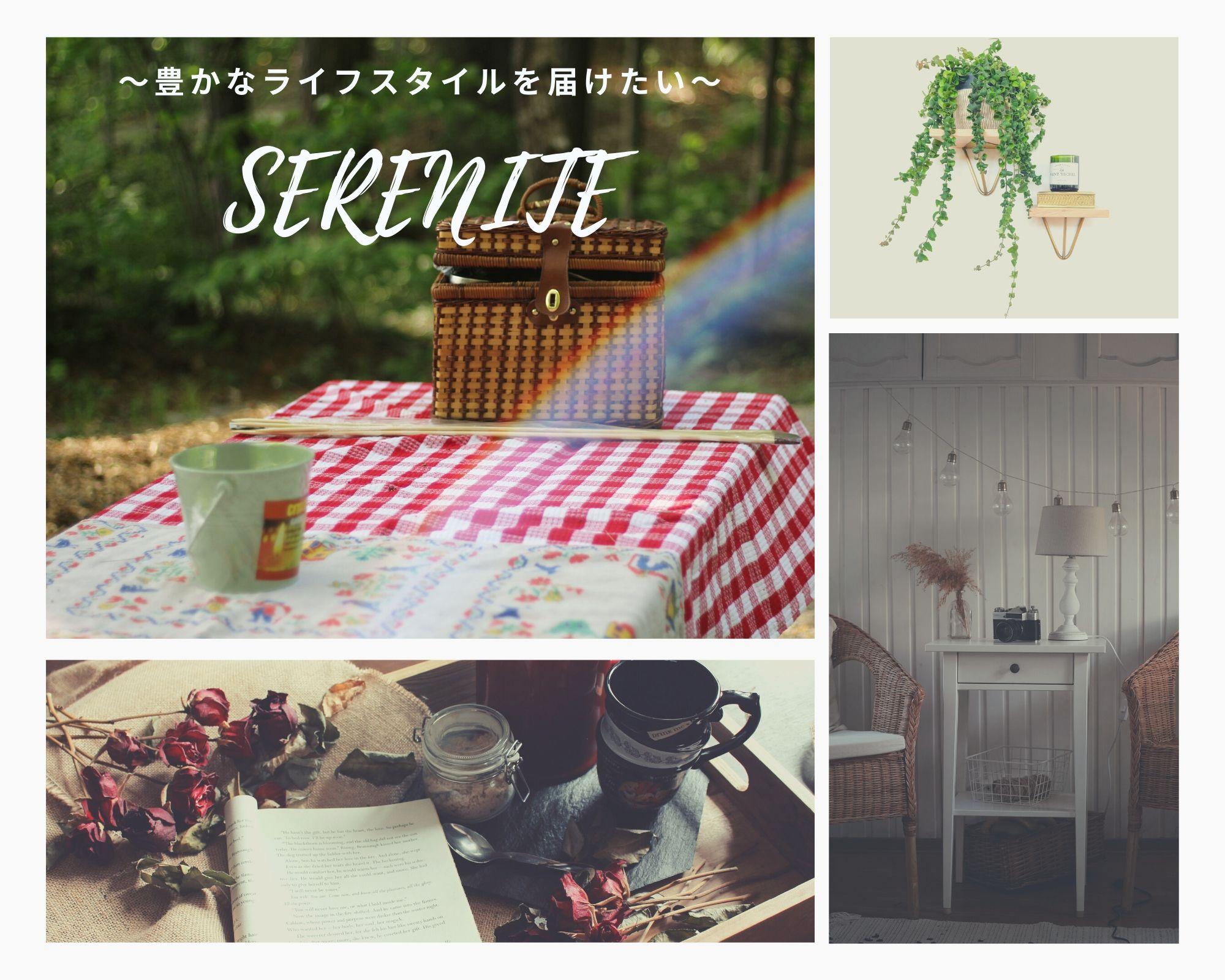 serenite紹介画像1