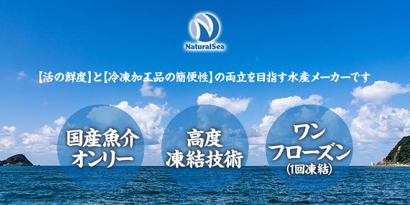 活に迫る冷凍水産品SHOP【ナチュラルシー】(東北・北海道より直送)