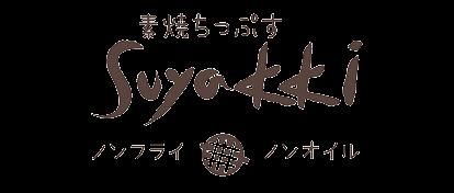 素焼きチップスSUYAKKI