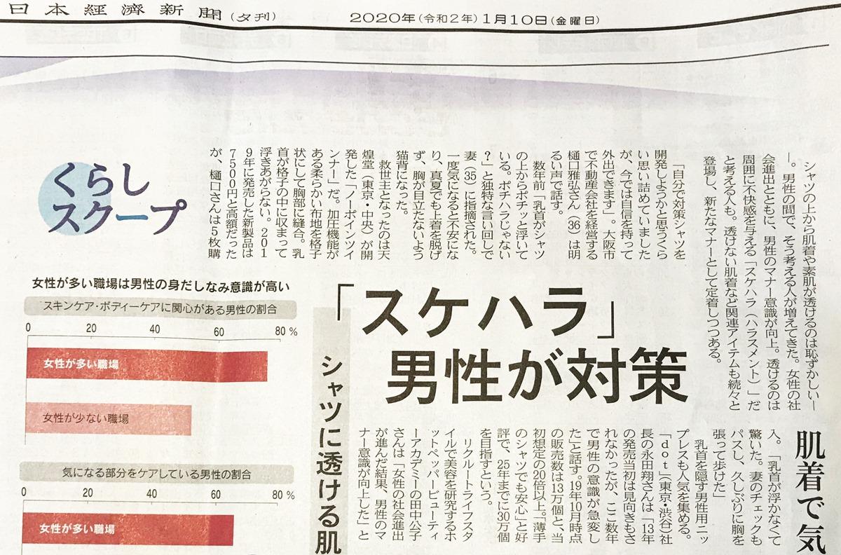 日経新聞にお客様の声とともに掲載されました。