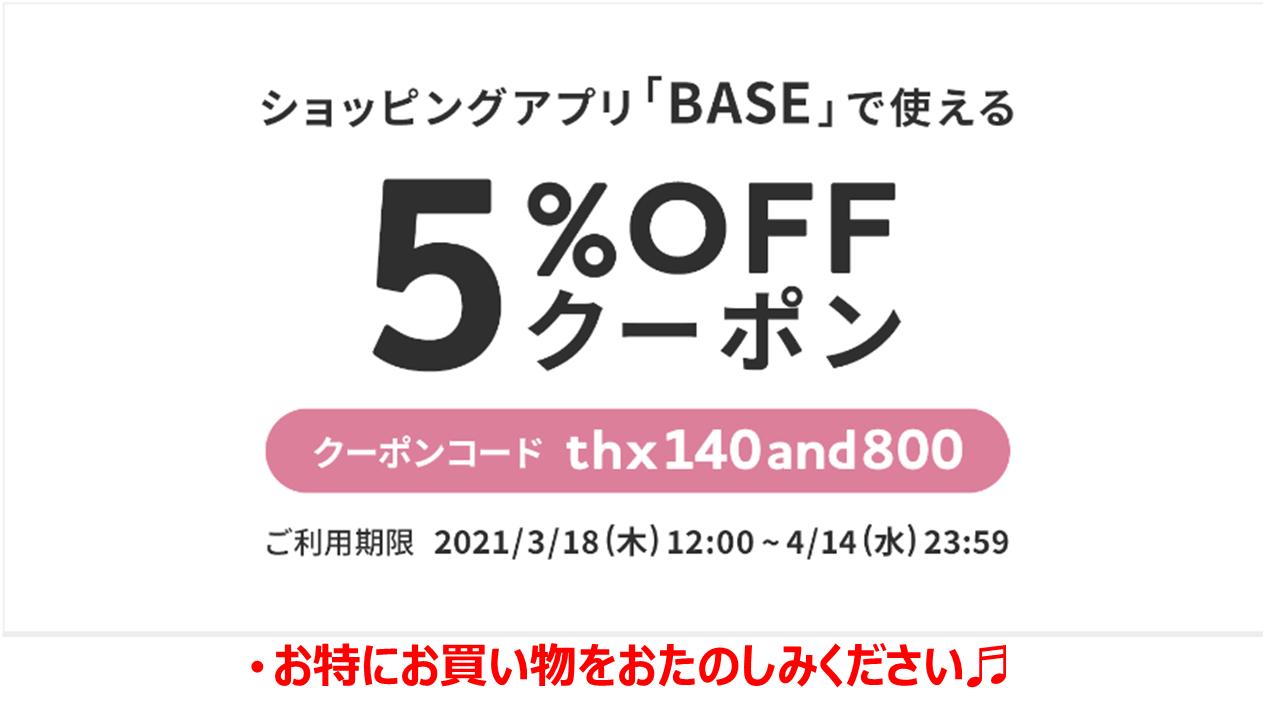 1,000円以上からご利用可能!