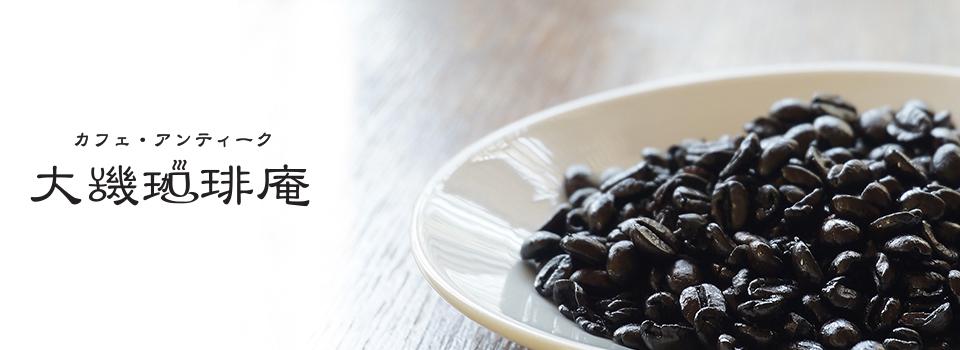 大磯珈琲庵 コーヒー豆通販ページ 世界中から厳選されたコーヒー豆13種類を自家焙煎でお届けします紹介画像1