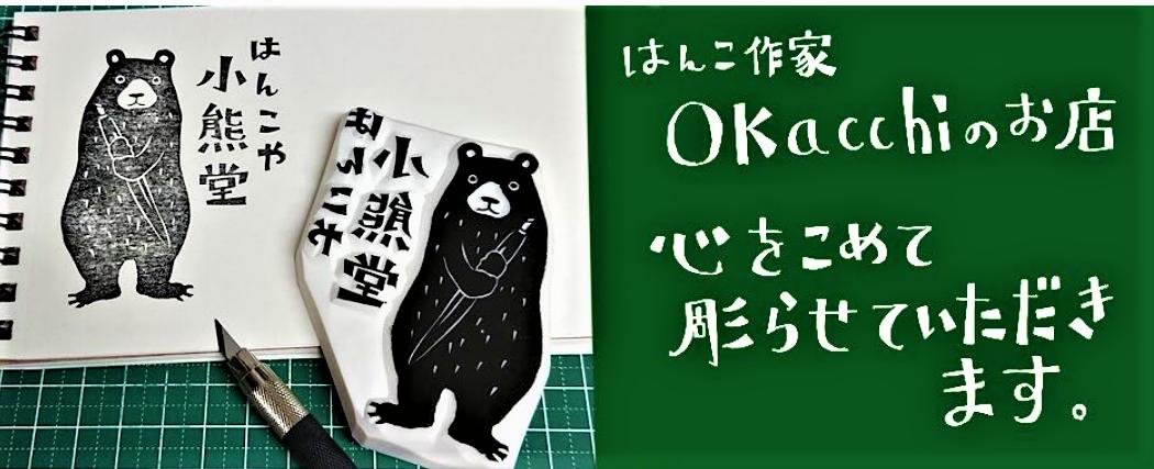 はんこや小熊堂紹介画像1