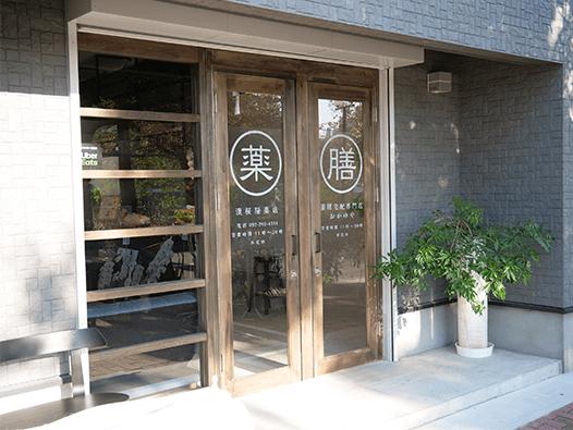 おかゆや-薬膳おかゆ専門店-