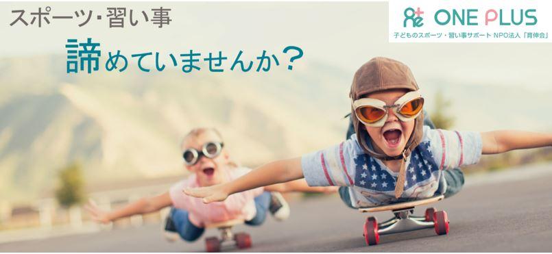 子どものスポーツ・習い事サポート NPO法人「育伸会」