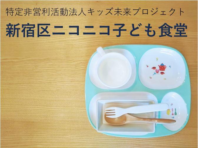 新宿区 ニコニコ子ども食堂を運営しております。 「キッズ未来プロジェクト」