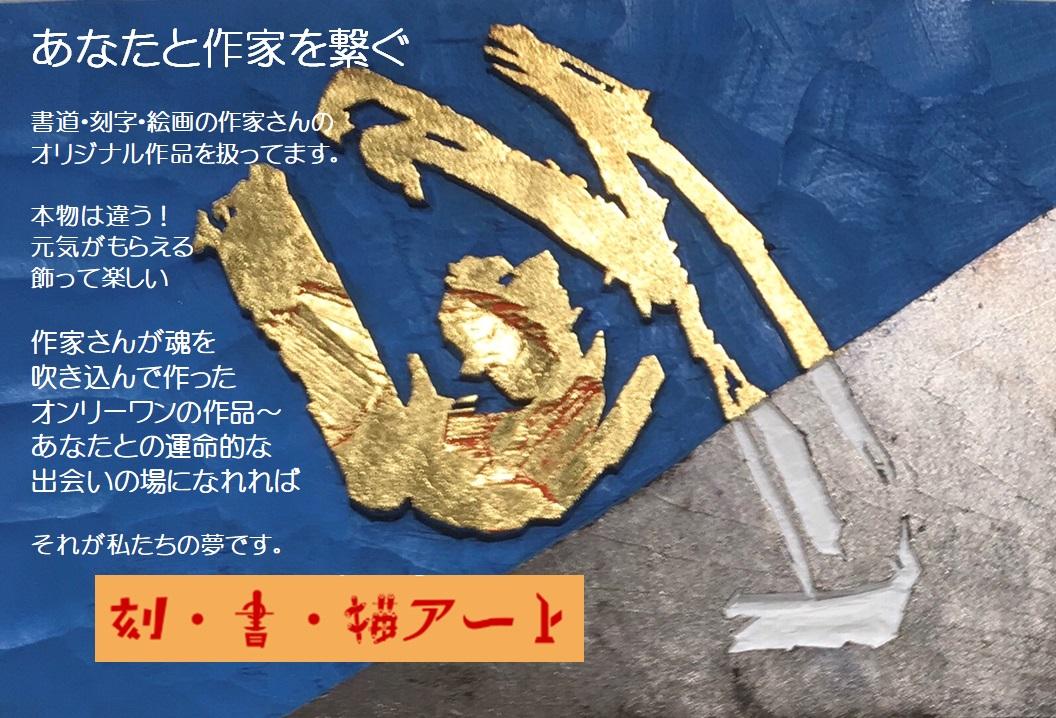 刻・書・描アート紹介画像1