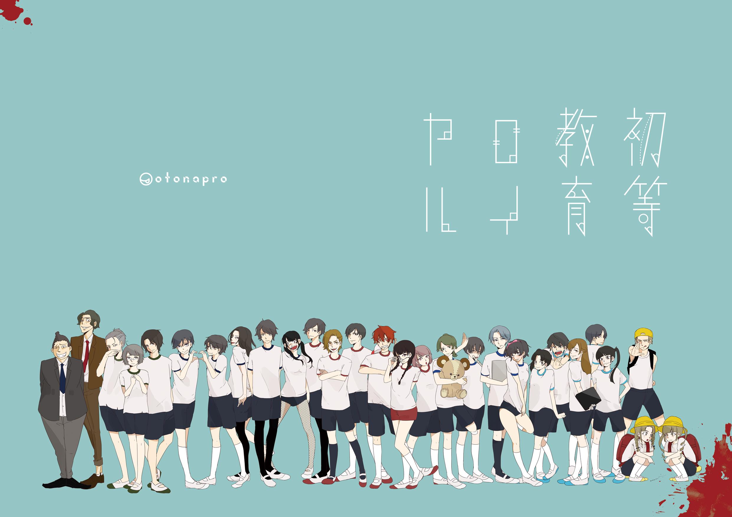 【DVD】《2018年再演》初等教育ロイヤル