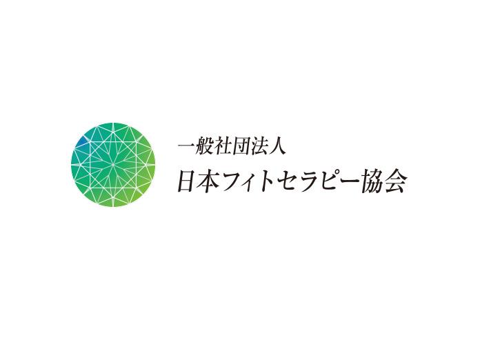 (一社)日本フィトセラピー協会
