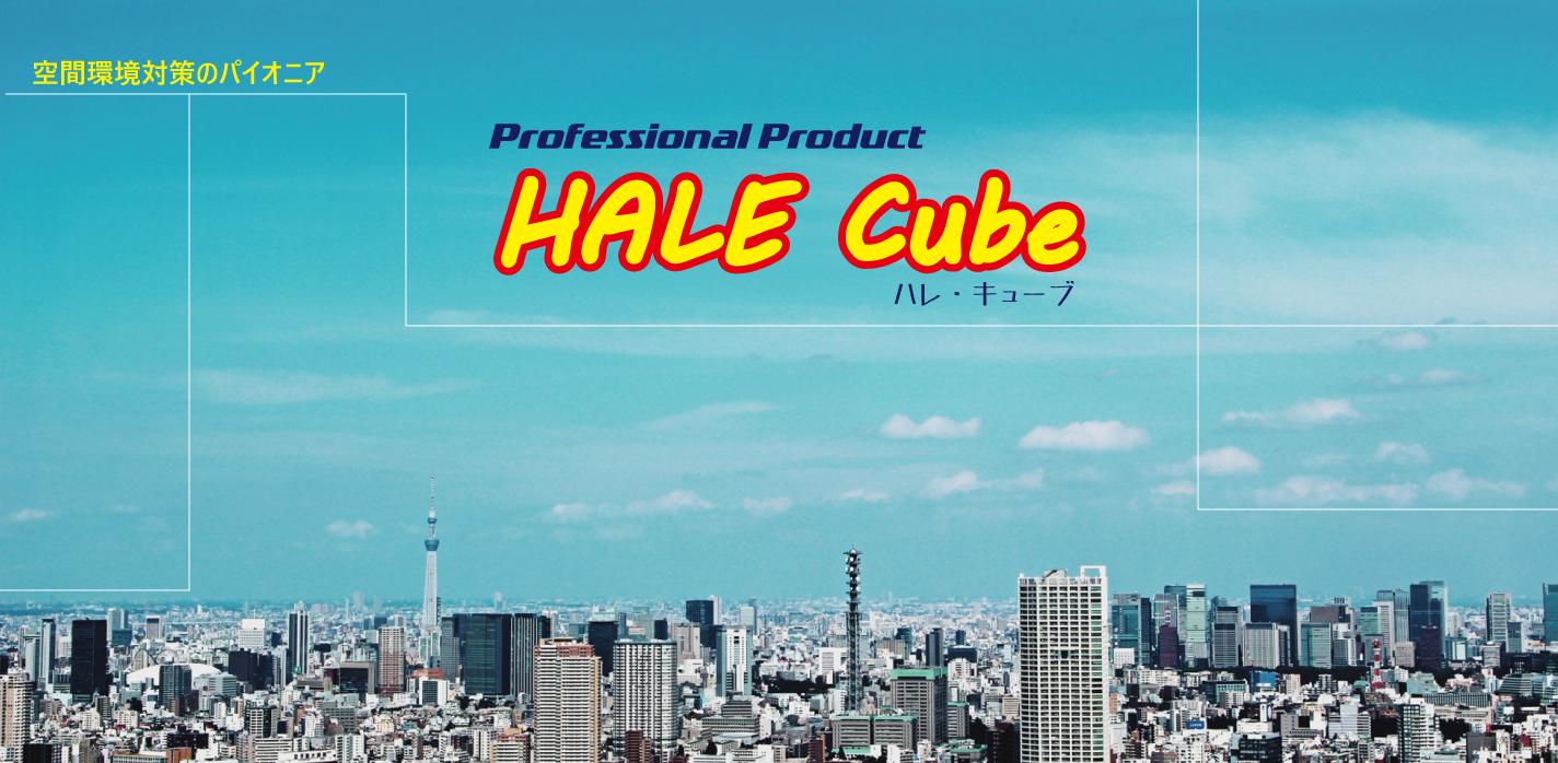 HALE Cube紹介画像1