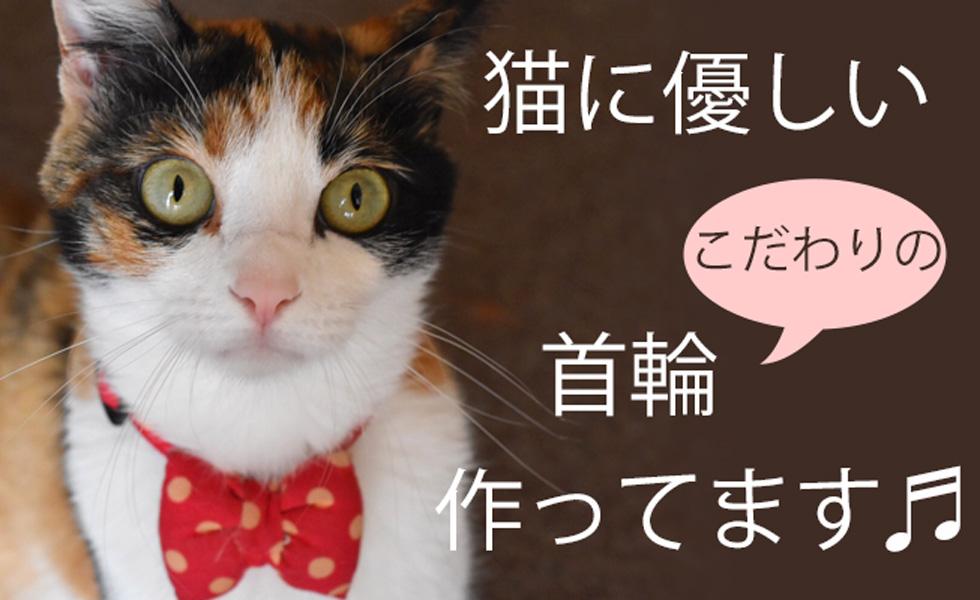 猫と猫好きのためのお店 Reposer ルポゼ紹介画像2