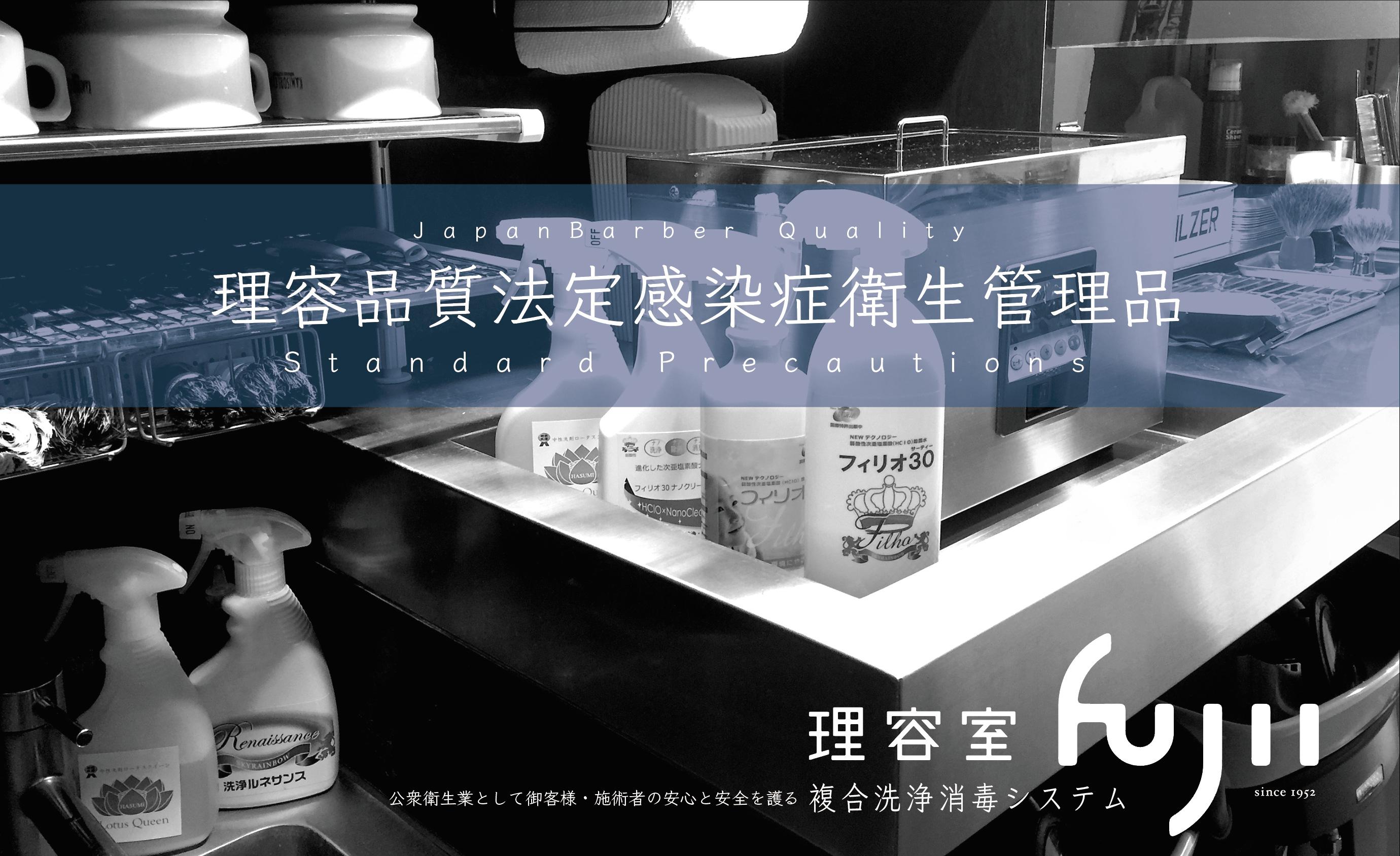 複合洗浄消毒SHOP紹介画像2
