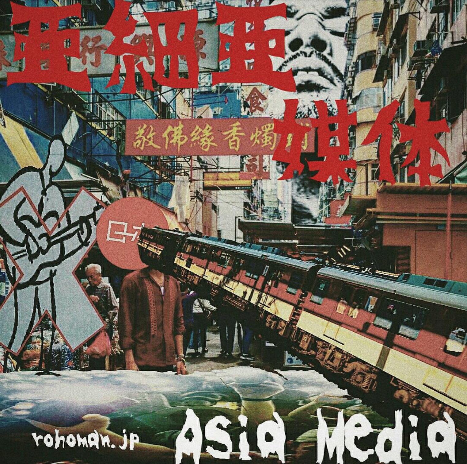 「 ASIA MEDIA 」