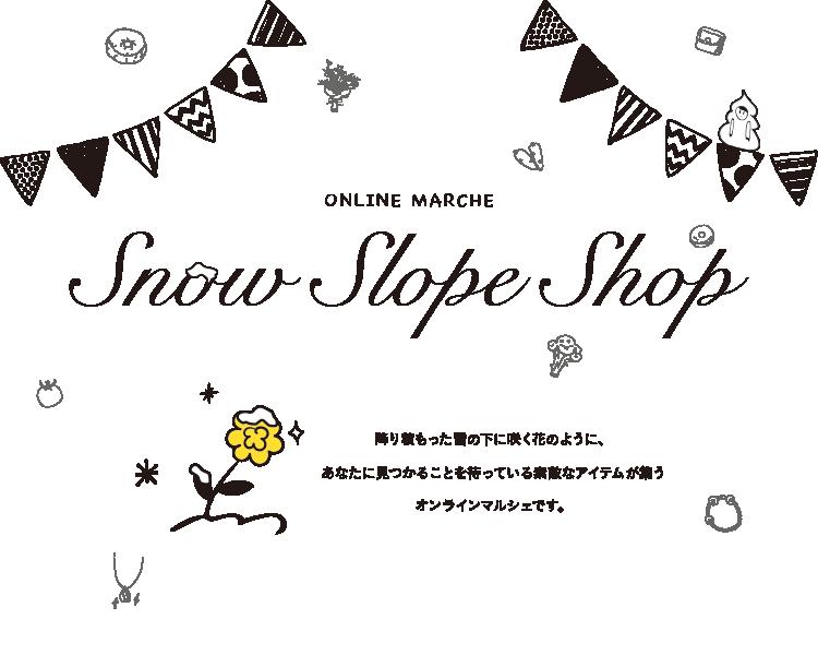 オンラインマルシェ Snow Slope Shopは、降り積もった雪の下に咲く花のように、あなたに見つかることを待っている素敵なアイテムが集います。