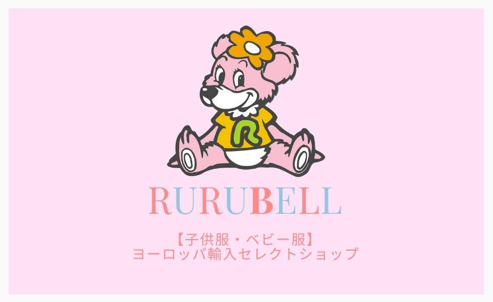 ヨーロッパ海外ブランド子供服・ベビー服のルルベル紹介画像1