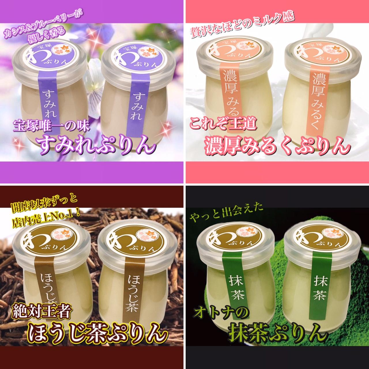 食べ比べバラエティーセット(すみれ・ほうじ茶・抹茶・濃厚みるく 各1個ずつ 合計4個入り)(冷蔵発送)