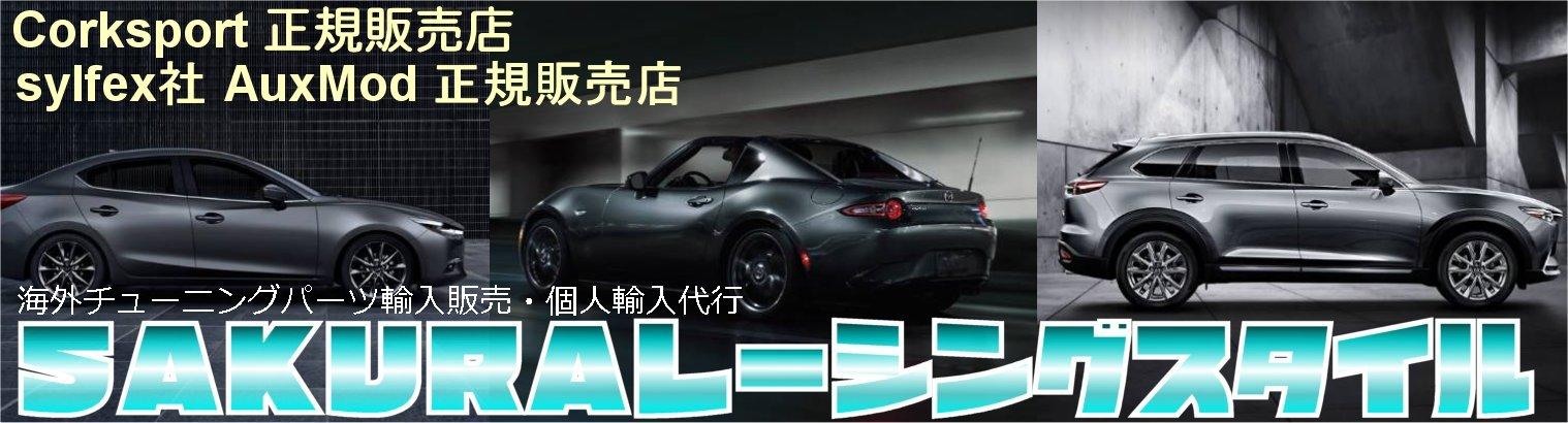 SAKURAレーシングスタイル紹介画像1
