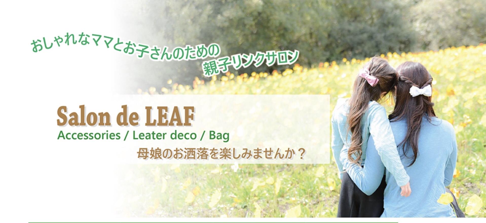 Salon de LEAF 紹介画像2