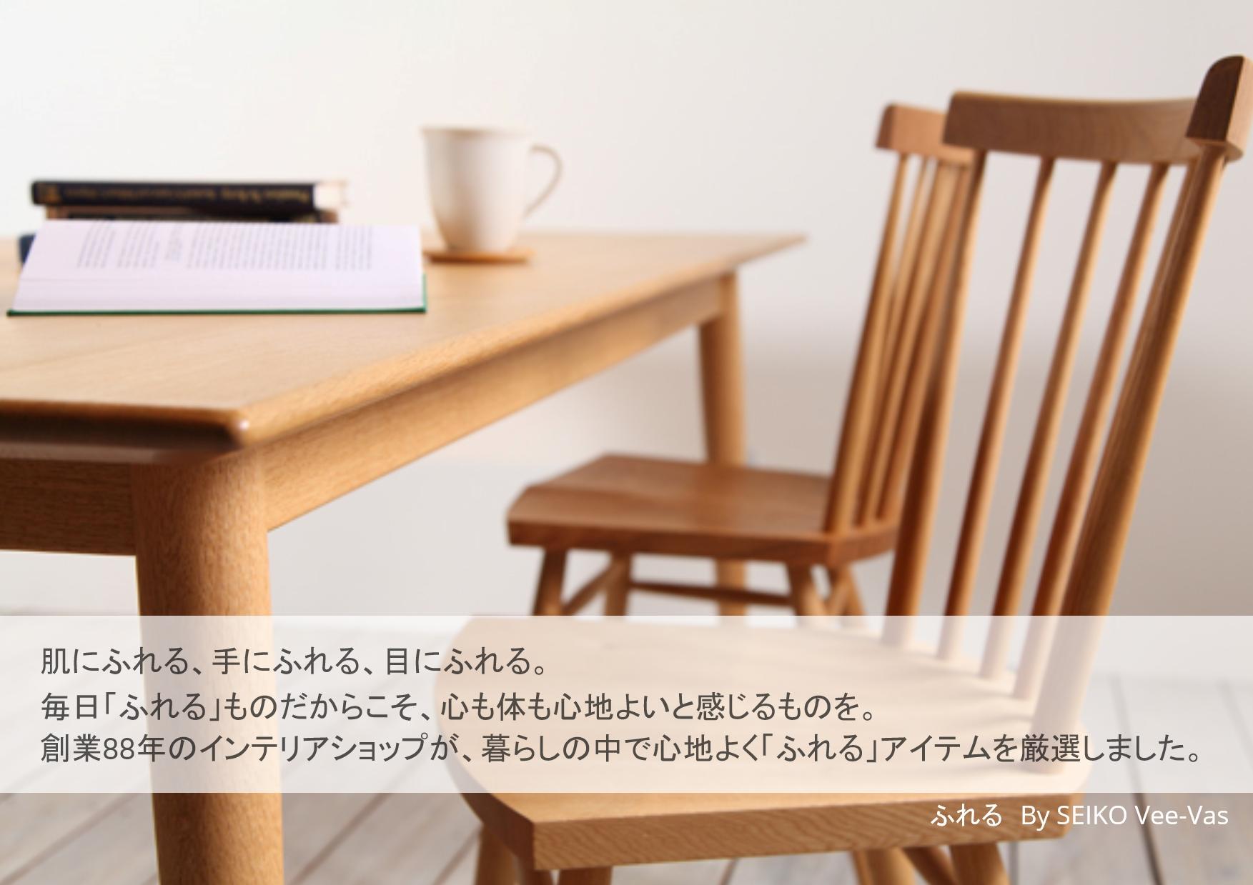 「ふれる」創業88年の家具屋がセレクトした、家具(主にチェア)と雑貨の通販サイト 紹介画像1