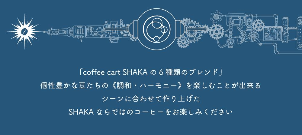 SHAKA Online Shop紹介画像1