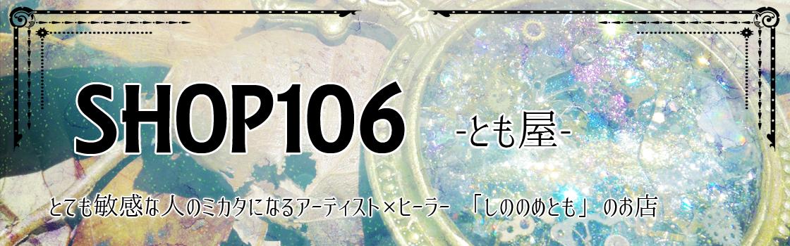 SHOP106 とも屋紹介画像1