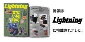 情報誌Lightningに掲載されました。