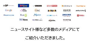 【&GP】モノ情報総合ニュースサイトなど多数メディアにてご紹介いただきました。