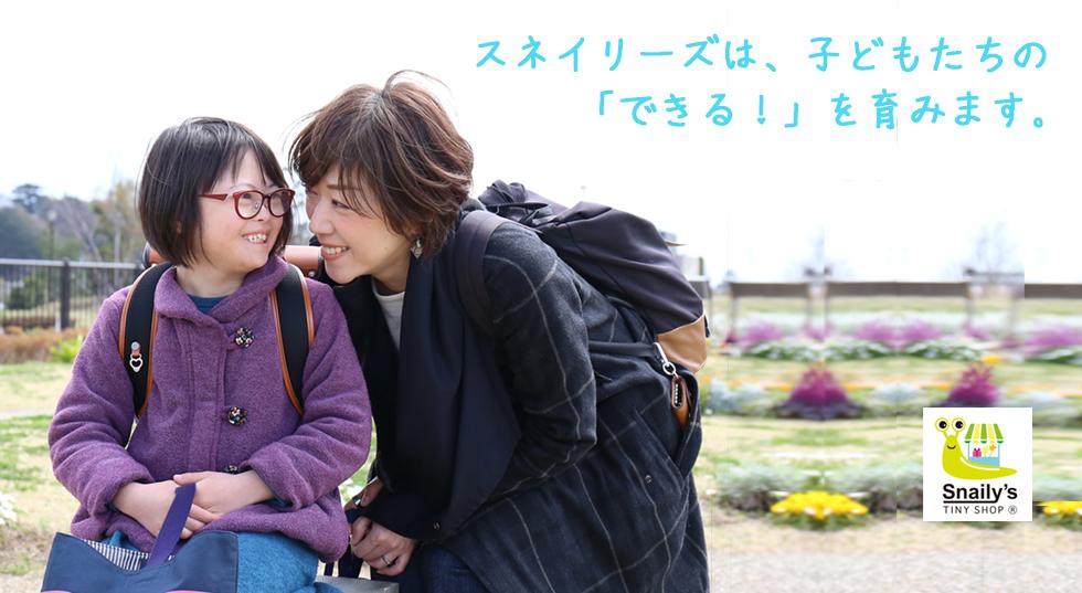 スネイリーズ ユニバーサルデザインの入園入学グッズ紹介画像1