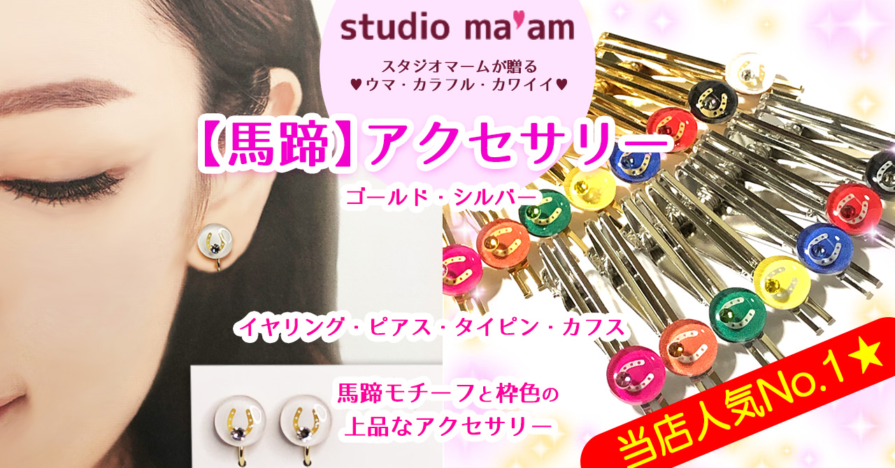 【studio ma'am】馬&競馬のアクセサリー雑貨紹介画像1