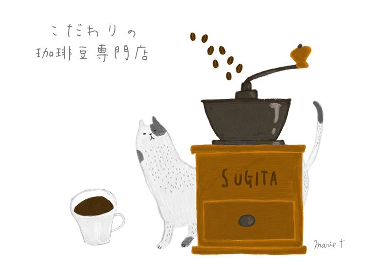 スペシャルティコーヒー豆通販販売・自家焙煎珈琲豆専門・すぎた珈琲紹介画像1
