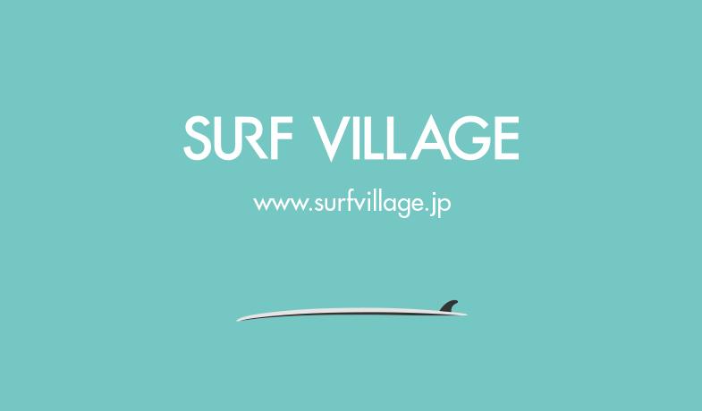 SURF VILLAGE紹介画像1
